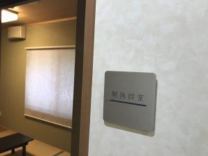 明王会館親族控室